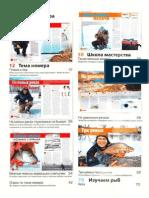 Рыбалка на Руси 2012'02