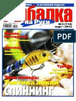 Рыбалка на Руси 2012'03