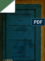 Proverbs of Solomon in Bengali