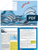 tsunami - definition in tamizh