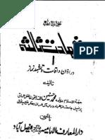 Shahadat-E-Salisa-Dar-Tashud