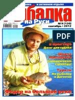 Рыбалка на Руси 2012'09