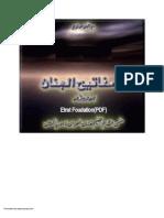Mafateeh-ul-Jinaan - Complete