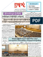 Yadanarpon Newspaper (4-7-2013)