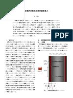 加熱炉の熱流体解析技術導入.pdf