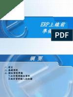 ERP上線準備工作