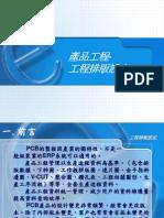 PCB產品工程的特色