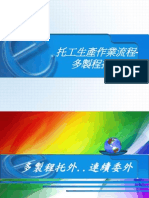 PCB多製程托外