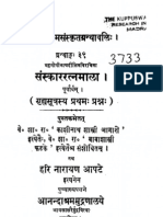 Samskara Ratnamala of Bhatta Gopinatha Dikshita Part 1