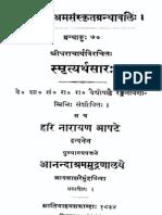 Smrityarthasara of Sridharacharya - Ranganath Sastri Vaidya 1912