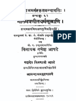 Gautamapranita Dharmasutrani With Mitakshara - Ganesh Sastri Gokhale 1931