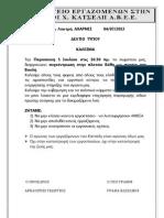 ΣΩΜΑΤΕΙΟ ΕΡΓΑΖΟΜΕΝΩΝ ΚΑΤΣΕΛΗ-Δελτίο τύπου 4-7-13-1