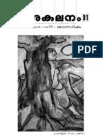 visakalanam monthly issue-82