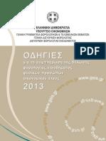 ΦΟΡΟΛΟΓΙΚΟΣ ΟΔΗΓΟΣ 2013