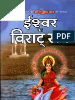 91940881 Ishwar Ka Virat Roop - by  Pt. Shriram  Sharma Acharya