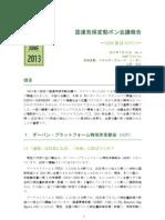 国連気候変動ボン会議報告(ADP2.2・SB38)