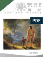 801_e Sen Lok Weekly - Whole Booklet