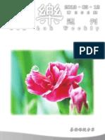 806_ e Sen Lok Weekly - Whole Booklet