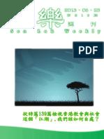 812_e Sen Lok Weekly - Whole Booklet