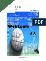 IT运维宝典之WebLogic实战.pdf
