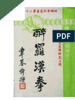 醉罗汉拳- 韦基舜 (Drunken Lohan Set)