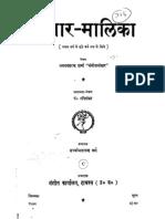 Sitar Malika - First Year to Sixth Year-sharma, Bhagwatsarna