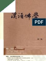 《汉语佛学评论 第2辑》中山大学人文学院佛学研究中心2011.pdf