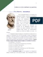 η αφηρημένη άλγεβρα και τα άλυτα προβλήματα της αρχαιότητας (Γ.Μπαντές)