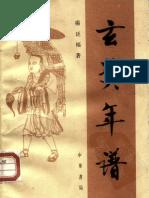 玄奘年谱.杨廷福.中华书局.1988