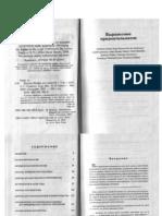 Zakony Merfi Dlia Yuristov 2003