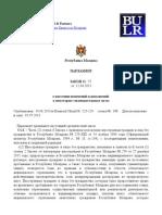 Zakon o Vnesenii Izmenenij i Dopolnenij v Nekotorye Zakonodatelnye Akty.