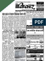 Abiskar National Daily Y2 N138.pdf