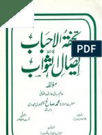 Tohfa Tul Ahbab Fi Masala e Esal e Sawab by Maulana Muhammad Saleh