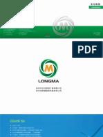 2013 E-Catalogue From Longma Lighting