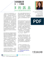Supervisor Tang's July 2013 Newsletter Chinese