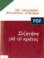 Althusser, Balibar, Edelman, Πουλαντζάς - Συζήτηση για το Κράτος (1980)
