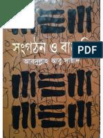 সংগঠন ও বাঙালি - আবদুল্লাহ আবু সায়ীদ