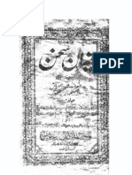 Meezan e Sukhan