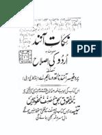Nikaat e Anand Maroof Ba Urdu Ki Islah - Professor Anand Nath Varma