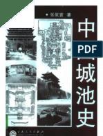 [中国城池史].张驭寰.扫描版