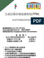 102.07-08-生產設備保養維護制度(TPM)-南部科學園區產學協會-詹翔霖教授
