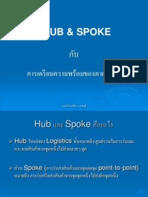 บทที่ 8 Hub และ Spoke คืออะไร