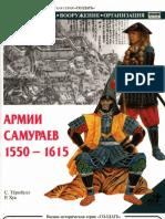 Солдатъ+-++Армии+самураев+1550-1615