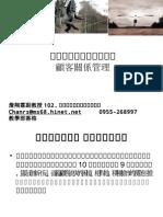 102.07-08-顧客的獲取、維繫與增強-詹翔霖教授-顧客關係管理及創新服務班-4