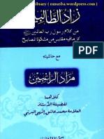 ZadUt TalibeenprovisionsForTheSeekers Arabic ByShaykhMuftiMuhammadAshiqIlahiBulandShahri