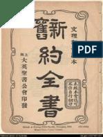 文理和合譯本 - 新舊約全書 (1919)(掃描轉換文字epub檔)