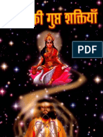 Download ebook gayatri super of science