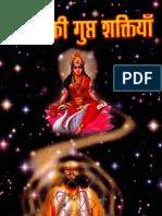 91941483 Gayatri Ki Gupta Shaktiyan (Book in Hindi) -by Pandit  Shri Ram Sharma Acharya