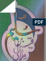 Sulaim Bin Qais Hilali Zameer Akhtar