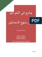 Jami Fil Khawateem (Book of Rings by Wajahat Hussain Al-Hanafi)